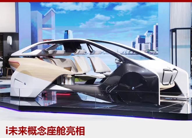 BMW i未来概念座舱将展示未来汽车内饰的设计理念。勾勒出未来宝马将如何通过自动化、互联化、电动化、共享化,呈现一个更安全、更高效、更便捷的移动出行生活方式。是集出行、办公、购物、阅读、娱乐等多种功能于一体的全新的生活空间。