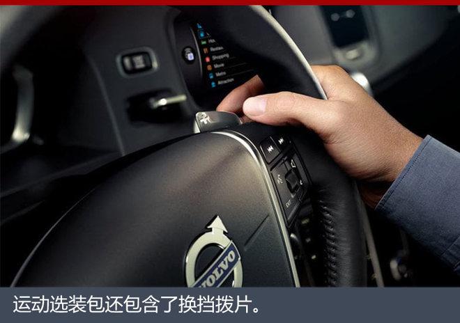 2018款沃尔沃S60L与2017款车型保持一致,共推出了5款车型,售价区间保持不变。作为年代小改款车型,2018款S60L并没有针对外观以及内饰方面做出任何的变化和调整。车身长宽高尺寸依旧为4,715*1,866*1481毫米,轴距为2,856毫米。