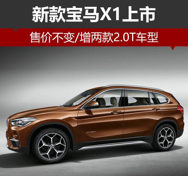 新款宝马x1上市 售价不变/增两款2.0t车