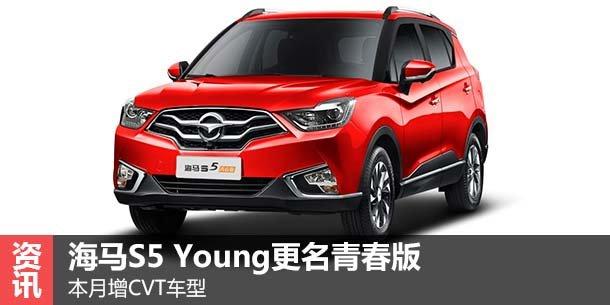 海马S5 Young更名青春版 本月增CVT车型-郑州海马 文章 网通社汽车图片