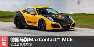 长江后浪推前浪 体验全新马牌MC6轮胎