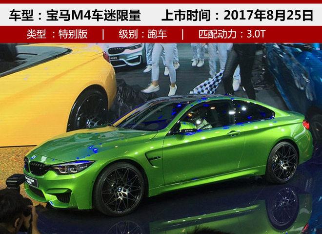此前,在8月19日举行的宝马m嘉年华活动中,发布了m4车迷限量版车型.