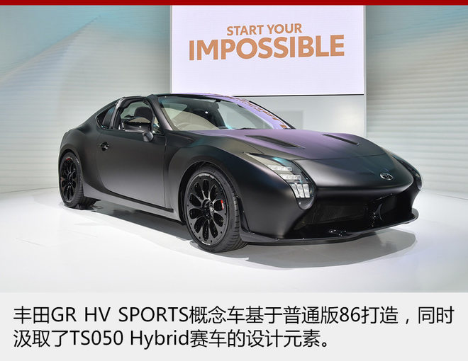作为日本最大的汽车制造商之一,丰田在产品更新换代方面一直保持着较快的步伐,新产品的不断推出也为其在全球范围内的较好销量表现奠定了基础。网通社从丰田汽车官方获悉,丰田在今日(10月25日)开幕的2017东京车展中,正式发布4款新车,分别为全新皇冠概念车、Tj CRUISER概念车、GR HV SPORTS概念车以及全新一代丰田世纪。   全新一代皇冠概念车是下一代皇冠车型的预览,新车采用了全新设计的大尺寸进气格栅,标志性的皇冠标识位于格栅中央,两侧矩阵式头灯组造型更加锐利,内部融入LED光源,整体造型更加激