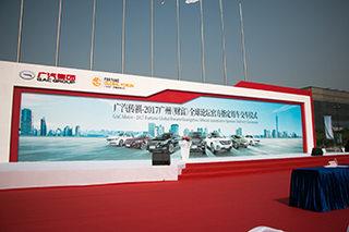 广汽传祺担任《财富》全球论坛指定用车