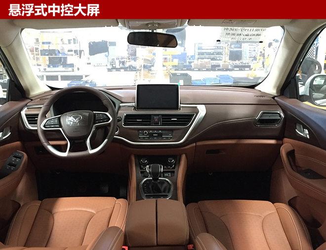 北汽幻速S7正式上市 售7.88-11.58万元|公司动态/Company dynamics-盘锦远翔汽车销售有限公司