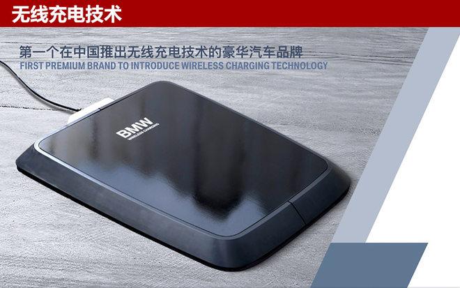 宝马全新530le明日发布 配无线充电技术