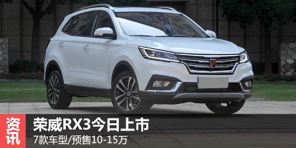 上汽荣威 文章 汽车频道高清图片