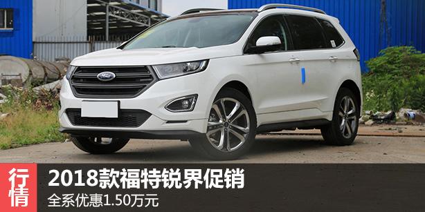 2018款福特锐界促销 全系优惠1.50万元-长安福特 文章 TOM汽车广场