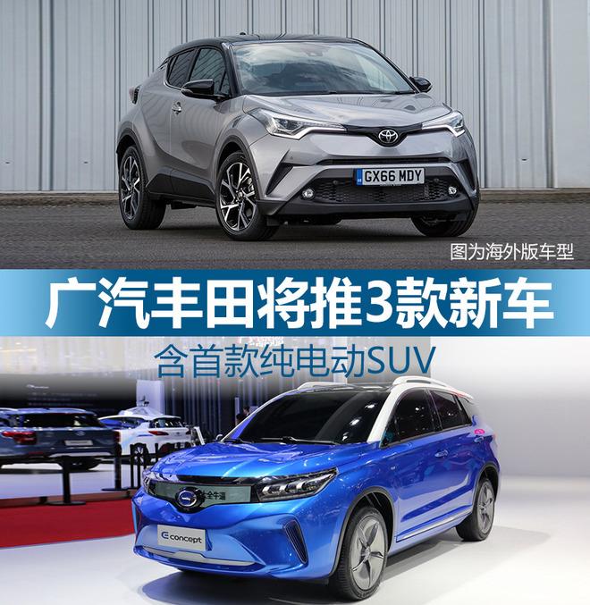"""广汽丰田C-HR  C-HR是丰田旗下的一款基于TNGA架构打造的全新小型SUV,于2016年底在日本市场率先上市,这款新车将由广汽丰田引入国产。广汽丰田C-HR将延续海外版车型的整体设计,采用""""Keen Look""""家族化风格,打造出独特的""""X""""型前脸。同时,新车采用展翼式头灯,内部带有LED日间行车灯。此外,C字形回旋镖尾灯、黑色后视镜盖、车身护板以及悬浮式C柱则提升了新车的运动感。 动力方面,广汽丰田C-HR预计将延续海外版车型的动力配置,搭载1."""