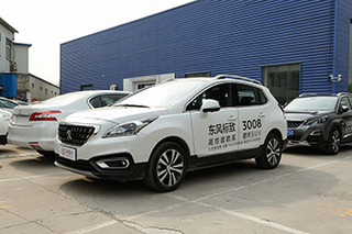 东风标致3008最高优惠2万 现车供应