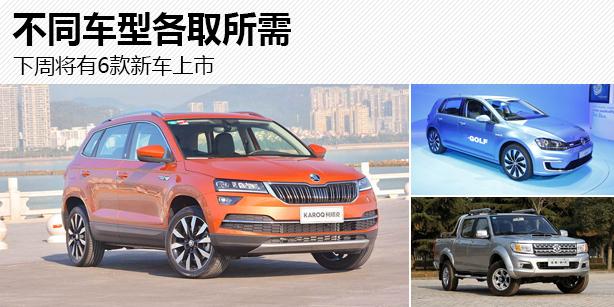 不同车型各取所需 下周将有6款新车上市
