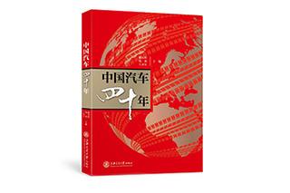 《中国汽车四十年》带你重回历史现场