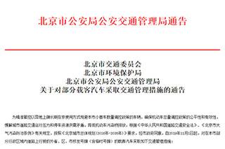 非京牌新措施:进京证每年限办12次/最多停留84天