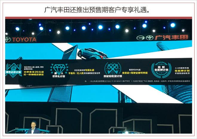 广汽丰田C-HR正式上市 售价区间14.48-17.98万元