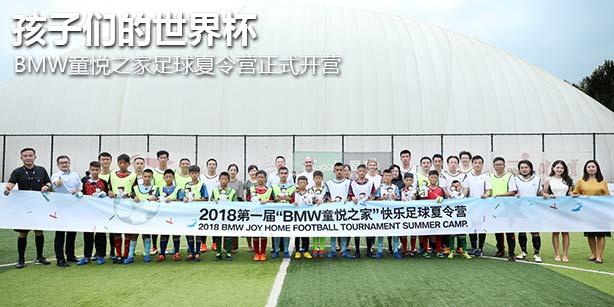 孩子们的世界杯 BMW童悦之家足球夏令营正式开营
