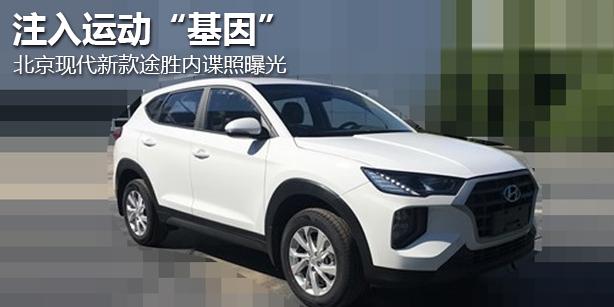 """注入运动""""基因"""" 北京现代新款途胜内谍照曝光"""