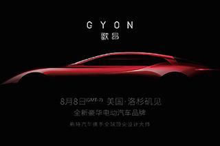 首车续航580km!新特推高端纯电动品牌Gyon/歌昂