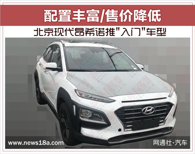 """北京现代昂希诺推""""入门""""车型 配置丰富/售价降低"""