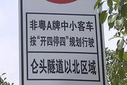 """广州""""开四停四""""限行政策实行后效果到底如何?"""