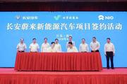 长安蔚来联手新能源领域 合创公司现已落户南京