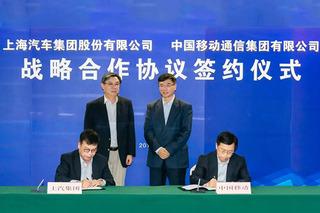 上汽集团携手中国移动 打造首款5G互联网汽车