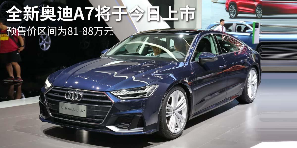 全新奥迪A7将于今日上市 预售价区间为81-88万元