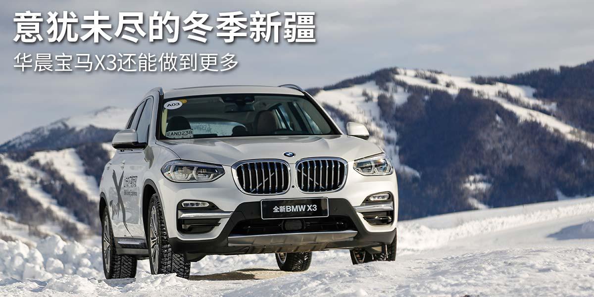 意犹未尽的冬季新疆 华晨宝马X3还能做到更多