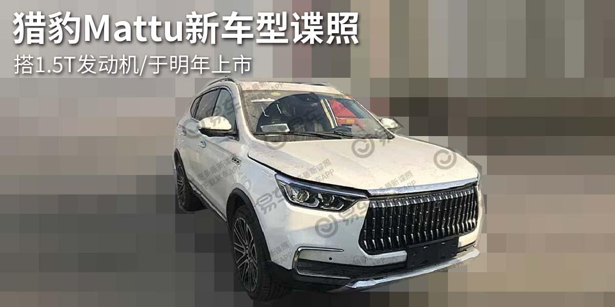 猎豹Mattu新车型谍照 搭1.5T发动机/于明年上市