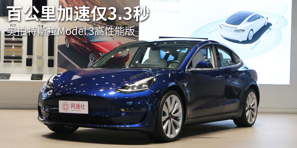 百公里加速仅3.3秒 实拍特斯拉Model 3高性能版