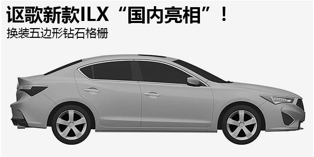 """讴歌新款ILX""""国内亮相""""! 换装五边形钻石格栅"""