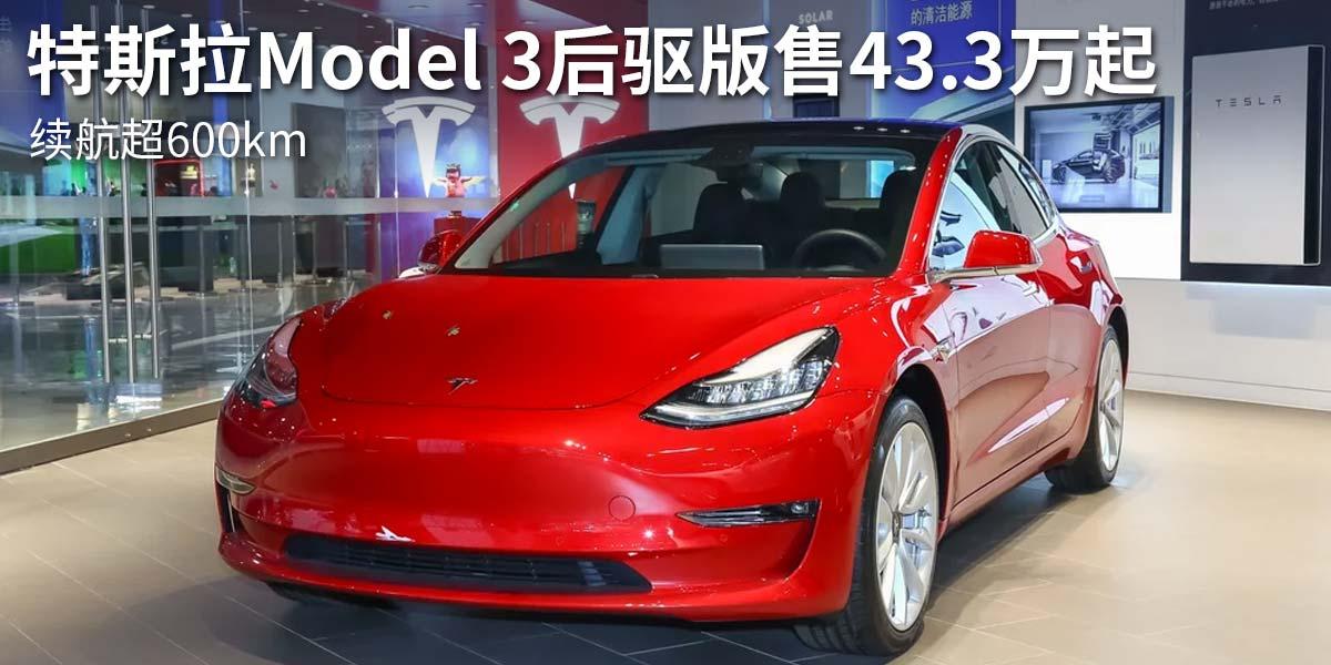 特斯拉Model 3后驱版售43.3万起 续航超600km