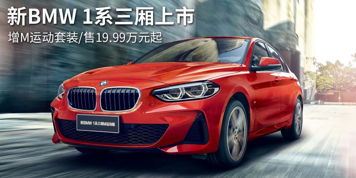 新BMW 1系三厢上市 增M运动套装/售19.99万元起