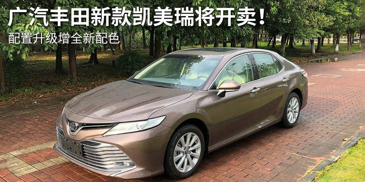 广汽丰田新款凯美瑞将开卖!配置升级增全新配色