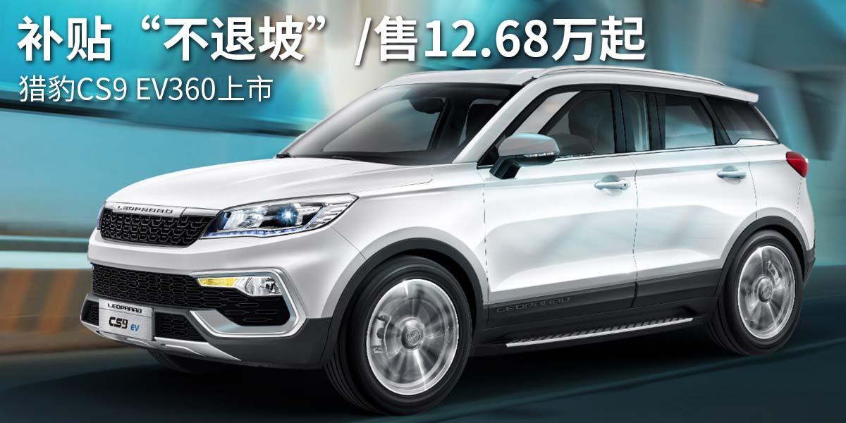 """补贴""""不退坡""""/售12.68万起 猎豹CS9 EV360上市"""