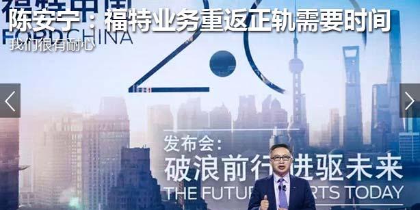 陳安寧:福特業務重返正軌需要時間,我們很有耐心