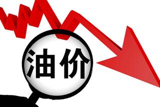 油价6月11日24时起下调 92号汽油售6.75元/升