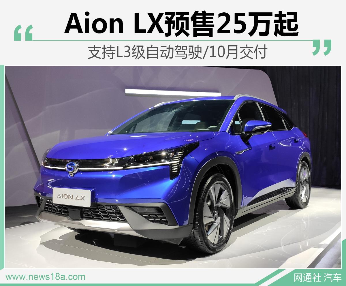 支持L3级自动驾驶/10月交付AionLX预售25万起