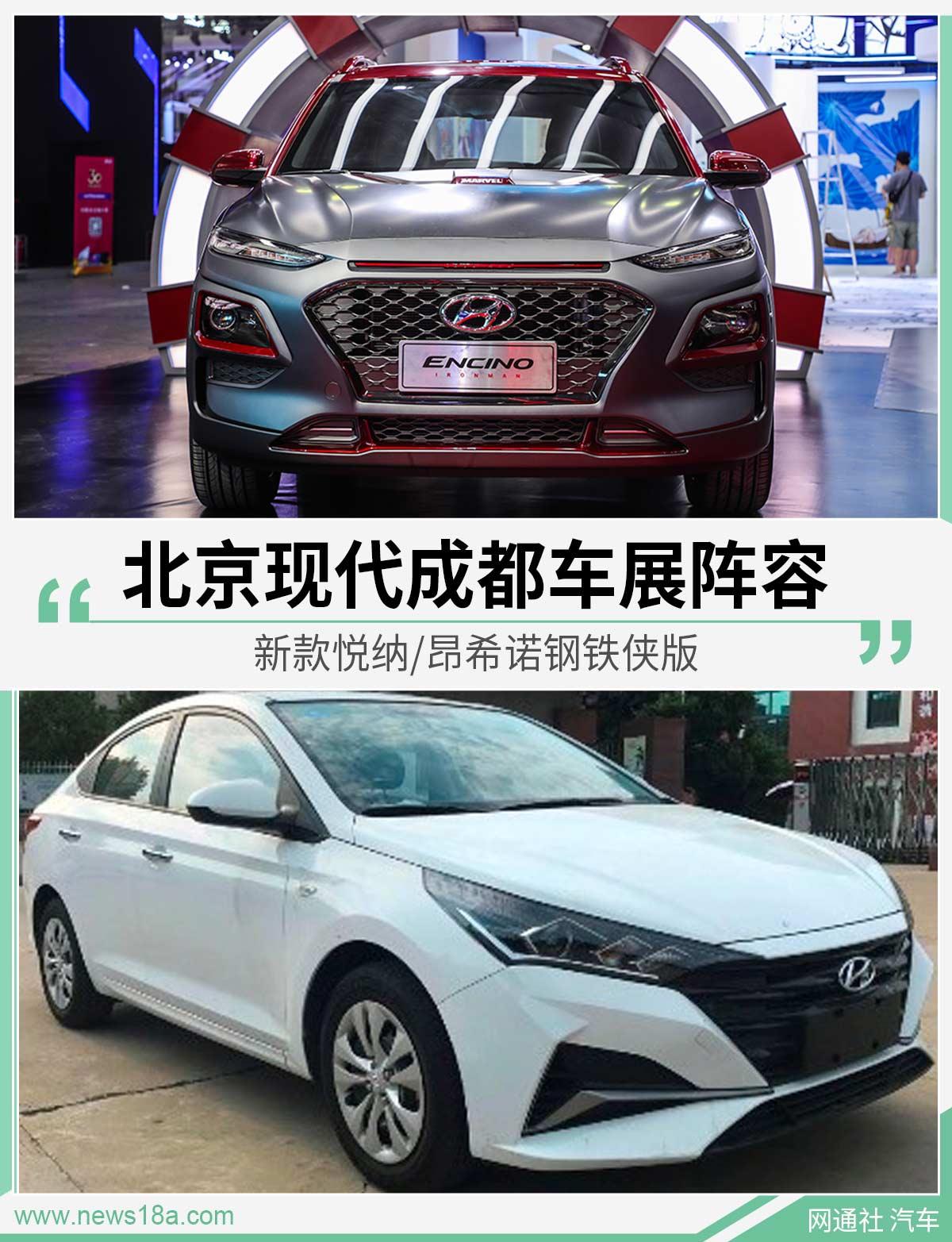 热文:新款悦纳/昂希诺钢铁侠版北京现代成都车展阵容