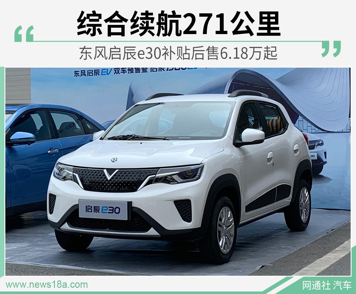 东风启辰e30补贴后售6.18万起 综