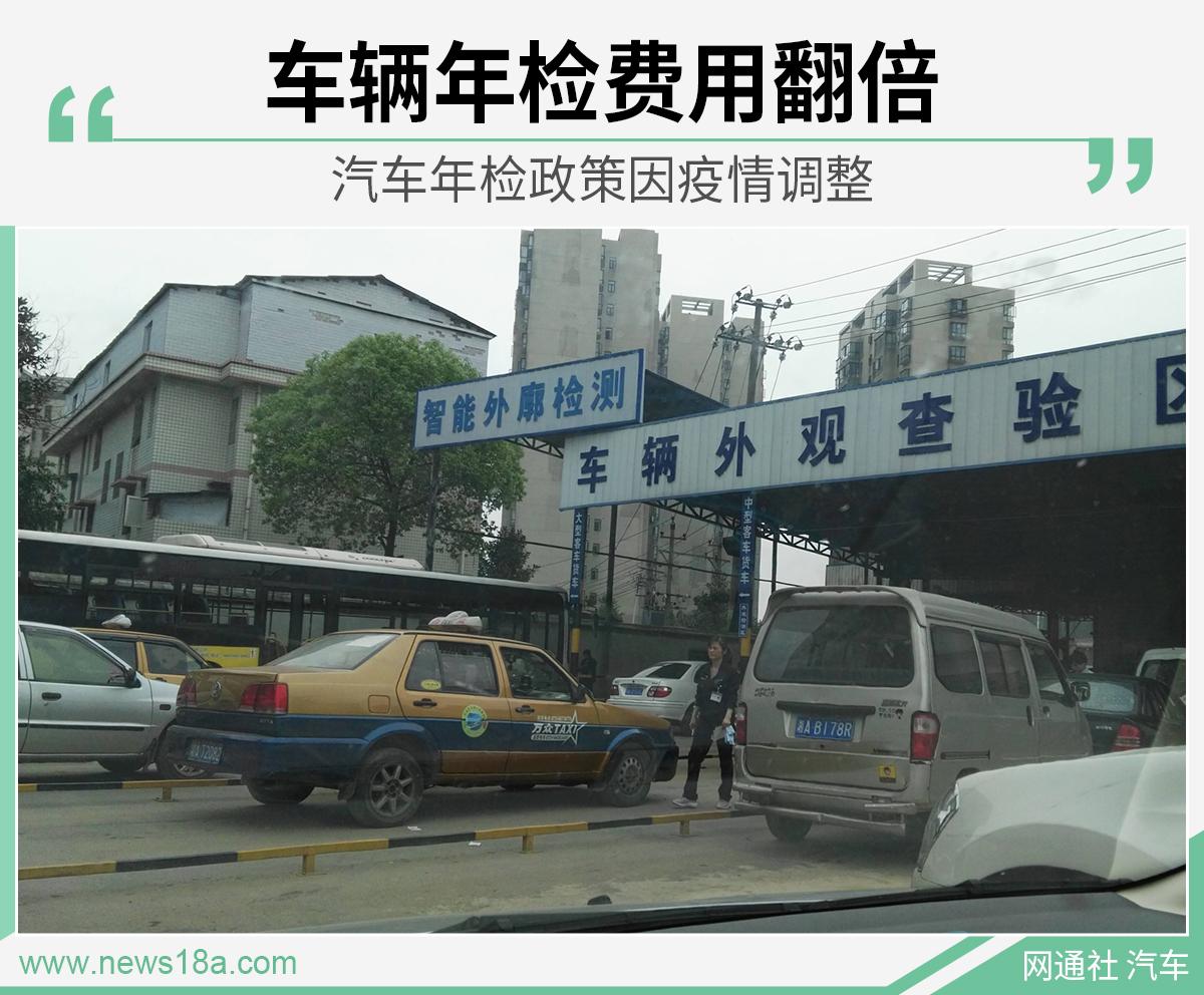 车辆年检费用翻倍 年审临时延期/