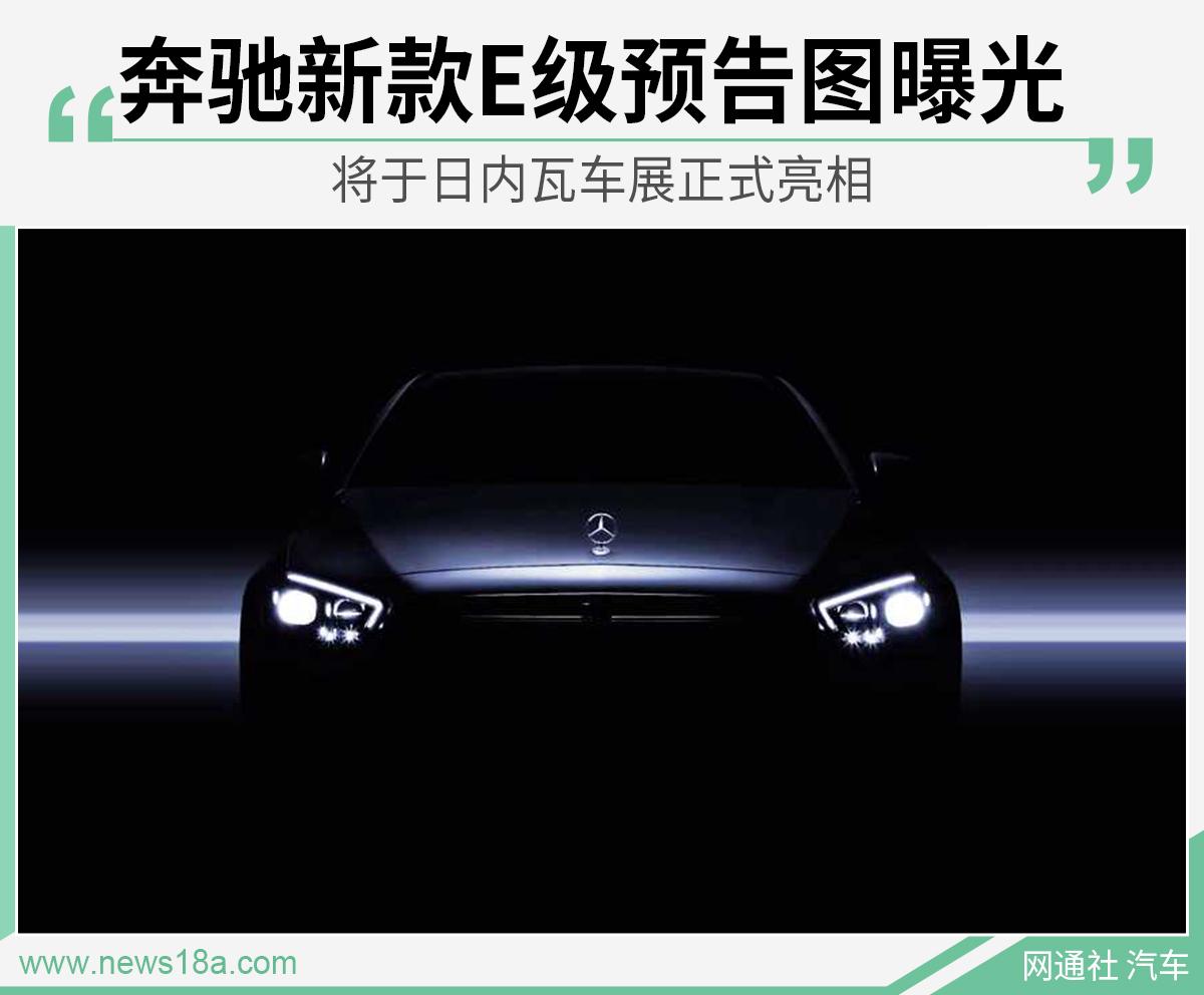 奔驰新款E级预告图曝光将于日内瓦车展正式亮相