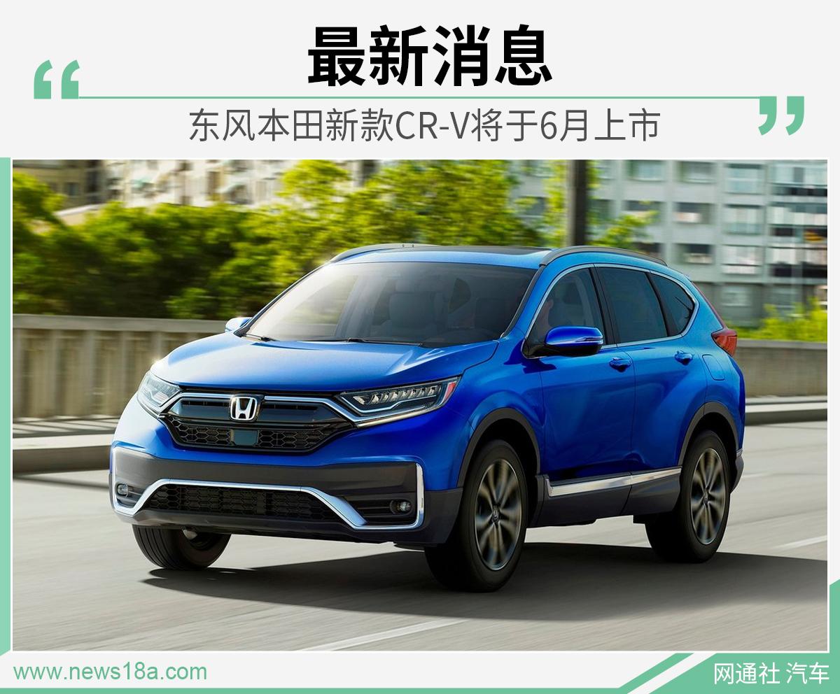 新增插混版东风本田新款CR-V计划于6月上市