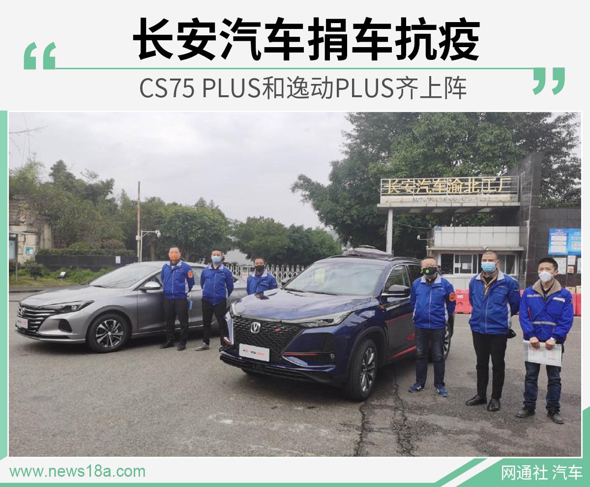 CS75 PLUS和逸動PLUS齊上陣 長安汽車捐車抗疫