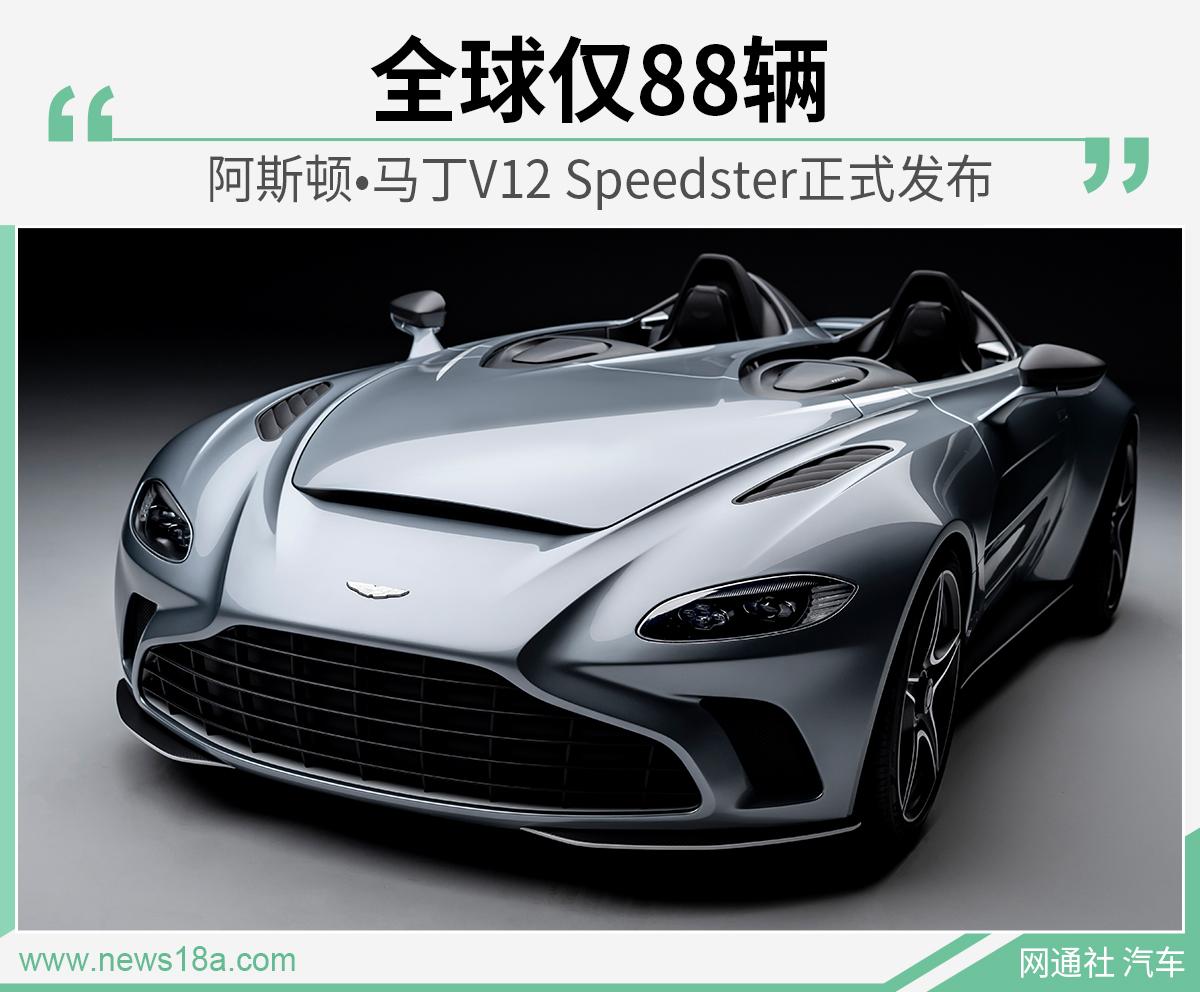 全球僅88輛 阿斯頓?馬丁V12 Speedster正式發布