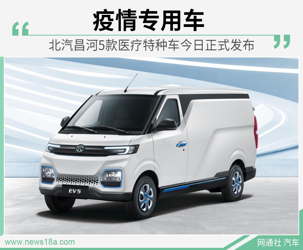 疫情专用车 北汽昌河5款医疗特种车今日正式发布