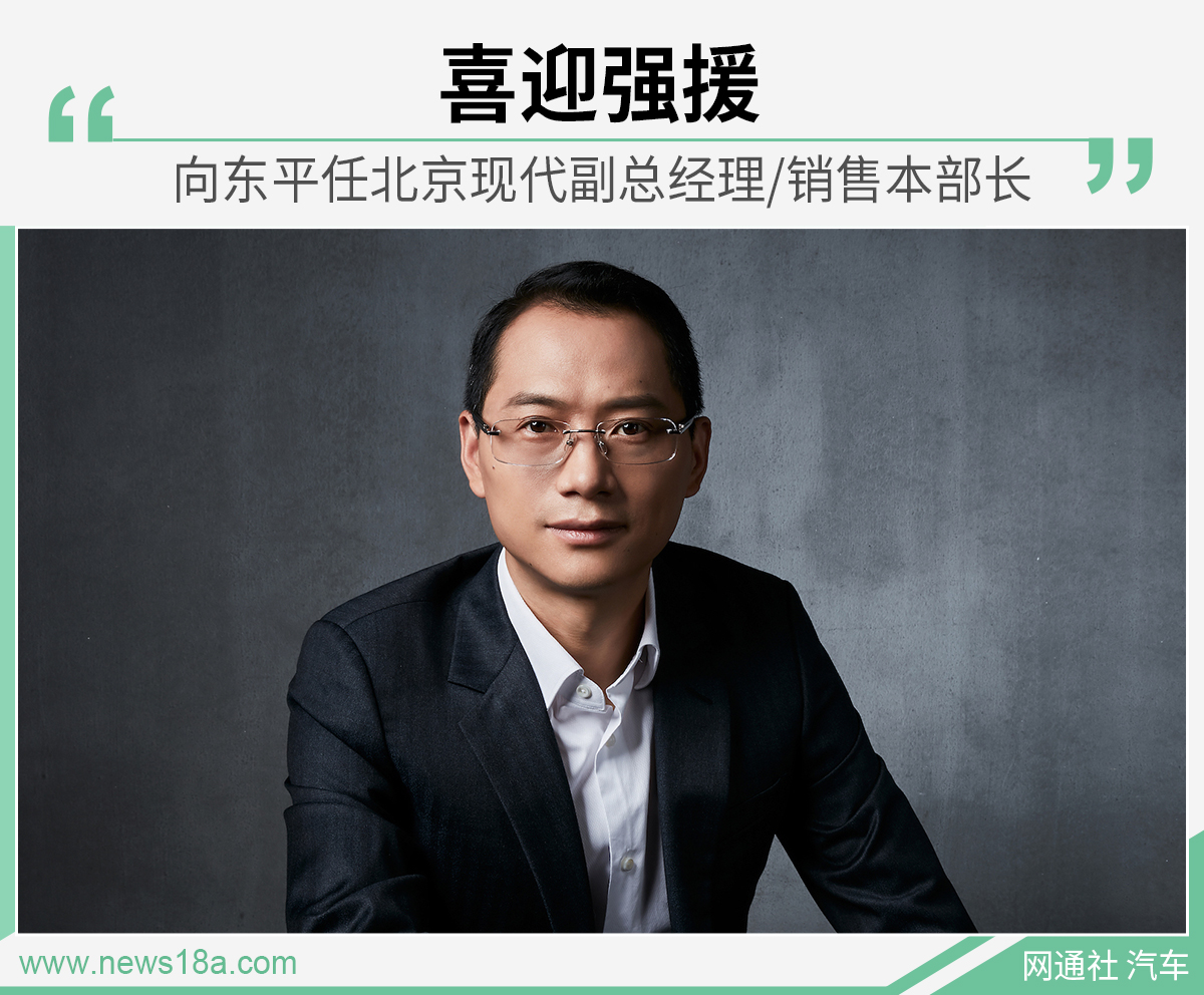 喜迎強援 向東平任北京現代副總經理/銷售本部長