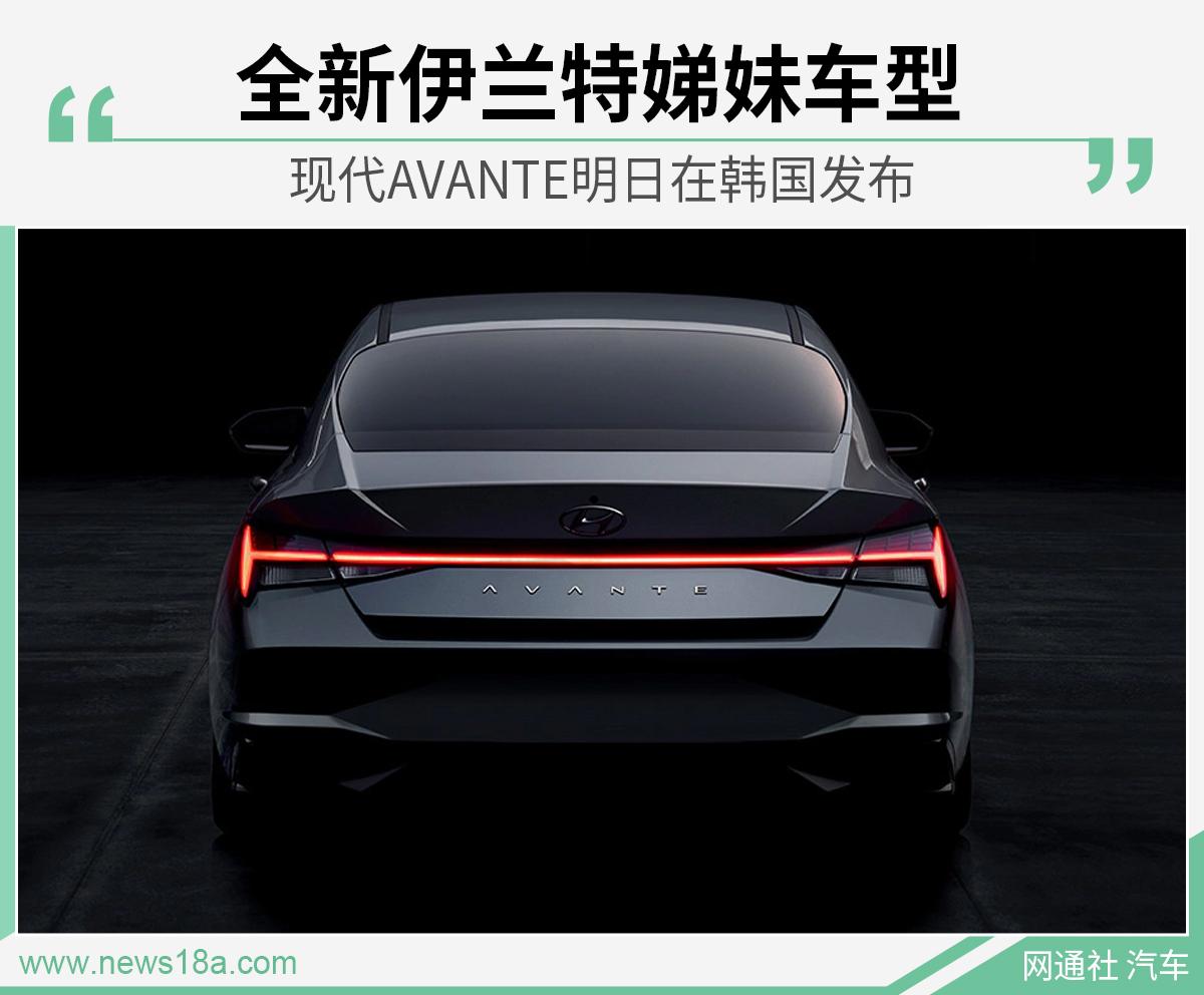 全新伊蘭特娣妹車型 現代AVANTE明日在韓國發布
