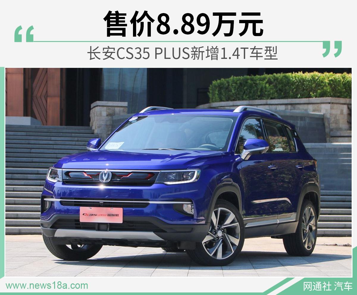 長安CS35 PLUS新增1.4T車型 售價8.89萬元