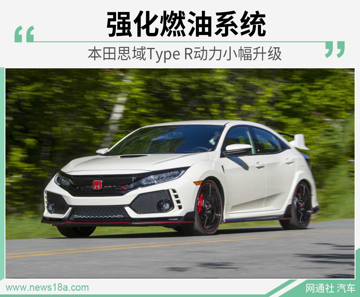 强化燃油系统本田思域TypeR动力小幅升级-汽车-北国网