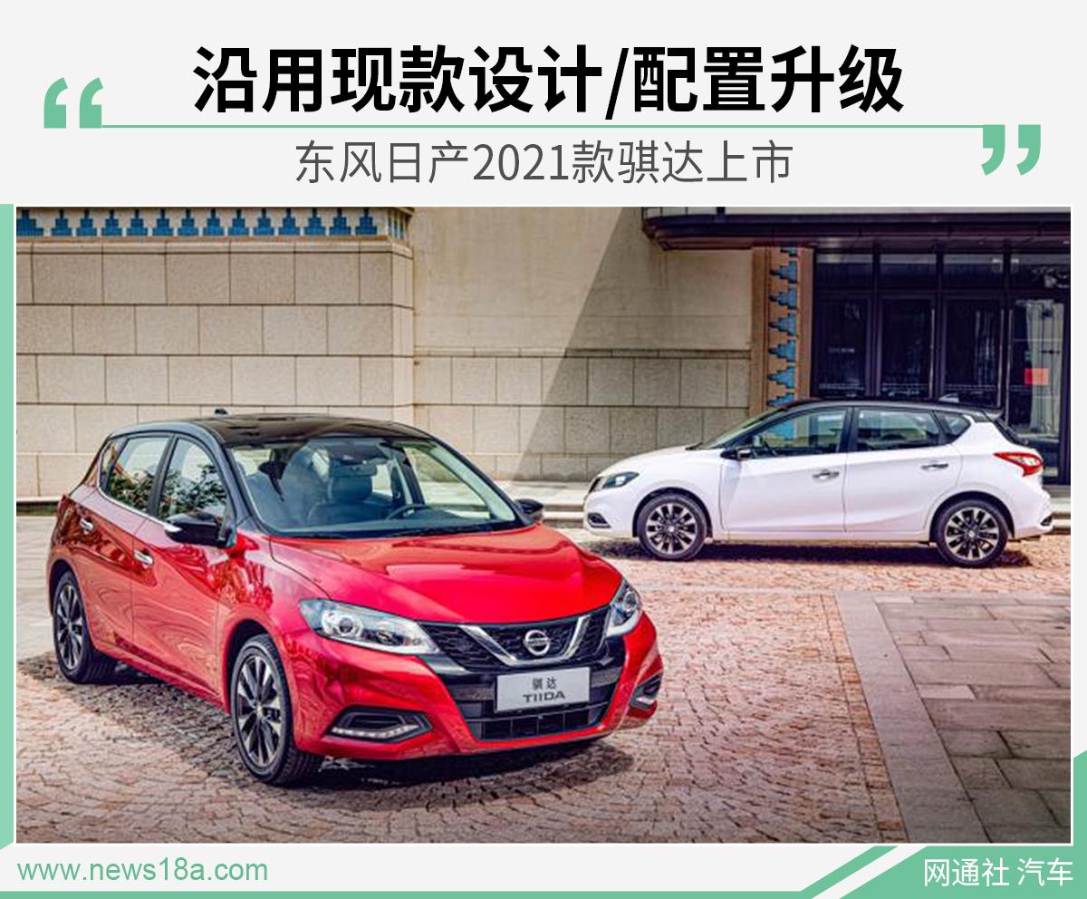 东风日产2021款骐达上市售价9.99万-12.59万元